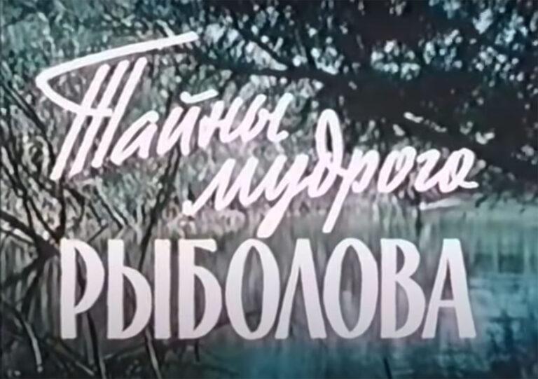 Фильм: «Тайны мудрого рыболова» (1957)